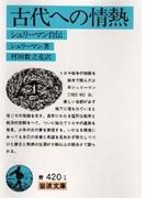 古代への情熱 シュリーマン自伝 改版 (岩波文庫)(岩波文庫)
