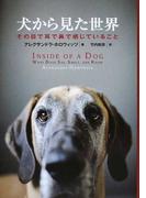 犬から見た世界 その目で耳で鼻で感じていること