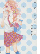 ハッピー☆アイスクリーム (集英社文庫)(集英社文庫)