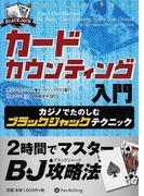 カードカウンティング入門 カジノでたのしむブラックジャックテクニック (カジノブックシリーズ)