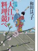 大江戸料理競べ (ハルキ文庫 時代小説文庫 料理人季蔵捕物控)(ハルキ文庫)