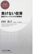 負けない投資 経済ジャーナリストの実践術 (PHPビジネス新書)(PHPビジネス新書)