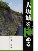 大坂城を極める