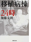 移植病棟24時 You have the power to donate life (集英社文庫)(集英社文庫)