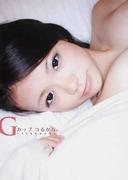 Gカップつるかな 鶴田かな写真集