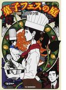 菓子フェスの庭 (ハルキ文庫)(ハルキ文庫)