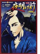 夜明け前 マンガ版 (MANGA BUNGOシリーズ)