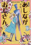 あしながおじさん マンガ版 (MANGA BUNGOシリーズ)