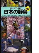 日本の野鳥 写真検索 増補改訂新版 (山溪ハンディ図鑑)