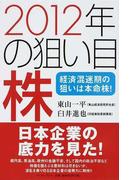 2012年の狙い目株 経済混迷期の狙いは本命株!