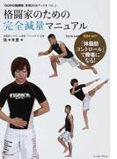 格闘家のための完全減量マニュアル 「体脂肪コントロール」で勝者になる! 間違いだらけのダイエット常識に喝! (「GONG格闘技」実践DVDブックス)