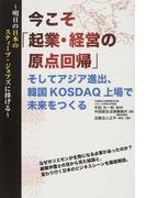 今こそ「起業・経営の原点回帰」 そしてアジア進出、韓国KOSDAQ上場で未来をつくる 明日の日本のスティーブ・ジョブズに捧げる