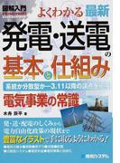 よくわかる最新発電・送電の基本と仕組み 系統か分散型か−3.11以降の論点を網羅 電気事業の常識 (図解入門 Visual Guide Book)