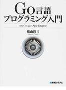 Go言語プログラミング入門 on Google App Engine
