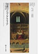 知識のイコノグラフィア 文字・書籍・書斎 (感覚のラビュリントゥス)