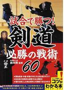試合で勝つ!剣道必勝の戦術60 (コツがわかる本)
