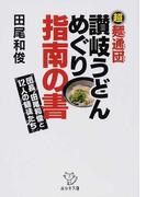讃岐うどんめぐり指南の書 団長田尾和俊と12人の麵徒たち (西日本文庫 超麵通団)