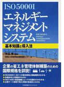 ISO50001「エネルギーマネジメントシステム」基本知識と導入法
