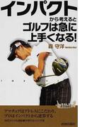 インパクトから考えるとゴルフは急に上手くなる! (青春新書PLAY BOOKS)(青春新書PLAY BOOKS)