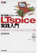 電子回路シミュレータLTspice実践入門 日本製定番デバイス・モデルで学ぶディスクリート回路
