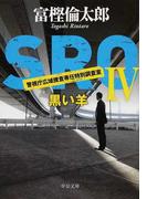 SRO 警視庁広域捜査専任特別調査室 4 黒い羊 (中公文庫)(中公文庫)