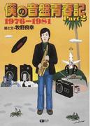 僕の音盤青春記 Part2 1976−1981