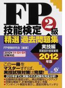 FP技能検定2級精選過去問題集 2012年版実技編 資産設計提案業務