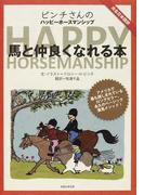 馬と仲良くなれる本 ピンチさんのハッピーホースマンシップ