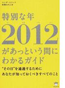 """特別な年2012があっという間にわかるガイド """"その日""""を通過するためにあなたが知っておくべきすべてのこと"""