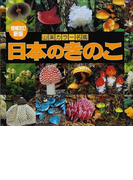 日本のきのこ 増補改訂新版 (山溪カラー名鑑)