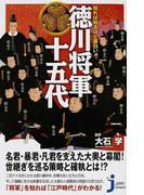 知れば知るほど面白い徳川将軍十五代 (じっぴコンパクト新書)(じっぴコンパクト新書)
