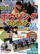 DVDでわかる!ボウリングストライクをとる最強のコツ50 (コツがわかる本)