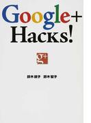 Google+ Hacks! 仕事にも趣味にも使える!すぐに役立つTips集