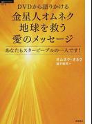 DVDから語りかける金星人オムネク地球を救う愛のメッセージ あなたもスターピープルの一人です! (超知ライブラリー)