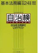自治体法務検定公式テキスト 自治検 平成24年度検定対応基本法務編