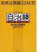 自治体法務検定公式テキスト 自治検 平成24年度検定対応政策法務編