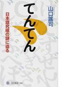てんてん 日本語究極の謎に迫る (角川選書)(角川選書)