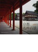 京都名所百景 (SUIKO BOOKS)