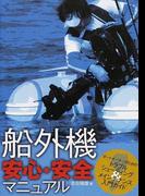 船外機安心・安全マニュアル ボートオーナーのためのトラブルシューティング&メインテナンス入門ガイド