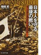 昭和20年8月20日 日本人を守る最後の戦い 四万人の内蒙古引揚者を脱出させた軍旗なき兵団