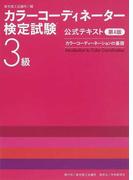 カラーコーディネーター検定試験3級公式テキスト カラーコーディネーションの基礎 第4版