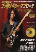 菰口雄矢流ブッ飛びギター・アプローチ 目からウロコの革新トレーニング・メソッド (シンコー・ミュージック・ムック)