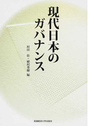 現代日本のガバナンス