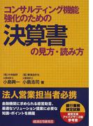 コンサルティング機能強化のための決算書の見方・読み方