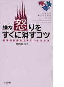 嫌な怒りをすぐに消すコツ 感情の整理を上手につける方法 (日文新書)(日文新書)