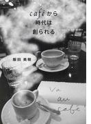 caféから時代は創られる 新装