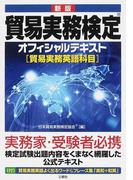 貿易実務検定オフィシャルテキスト 貿易実務英語科目 新版