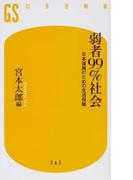 弱者99%社会 日本復興のための生活保障 (幻冬舎新書)(幻冬舎新書)