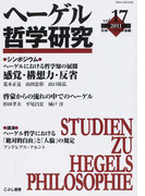 ヘーゲル哲学研究 vol.17(2011) 特集感覚・構想力・反省