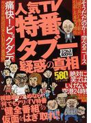 人気TV特番タブー疑惑の真相 ビッグダディ家の謎完全暴露!! (ナックルズBOOKS)(ナックルズBOOKS)
